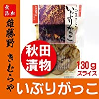 1000円ポッキリ!いぶりがっこ スライス 130g (2袋セット)雄勝野 きむらや TVで話題の人気No1漬物です。