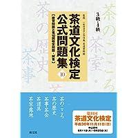 茶道文化検定公式問題集10 3級・4級