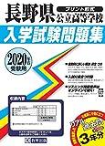 長野県公立高等学校過去入試問題集2020年春受験用