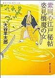 紫同心江戸秘帖 姿見橋魔の女 (静山社文庫)