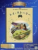 ディズニー ゴールデン・ブック・コレクション全国版(9) 2019年 11/27 号 [雑誌]