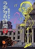 ラヂヲの時間 バカ党 (ビッグコミックススペシャル)