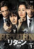 [DVD]リターンー真相ー DVD-BOX1