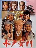 水戸黄門('78)