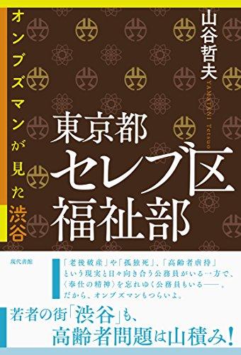 東京都セレブ区福祉部―オンブズマンが見た渋谷