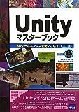 Unityマスターブック—3Dゲームエンジンを使いこなす