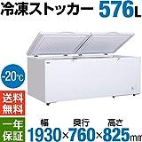 【Hijiru】業務用冷凍ストッカー576L チェストタイプ【HJR-F576】【1-3日以内に発送予定(土日祝除く)】