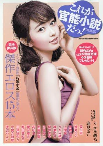これが官能小説だ!紫陽花 2016年 07 月号 [雑誌]: 特選小説 増刊