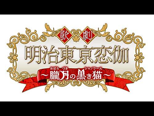 Chapter.1 歌劇「明治東亰恋伽~朧月の黒き猫~」