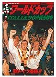 サッカーダイジェスト イタリア'90ワールドカップ決戦速報号