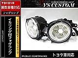レクサス IS-F/HS250h LED イカリング バルカン フォグ/純正交換 白 ホワイト フォグランプ/ys002
