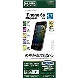ラスタバナナ 覗き見防止フィルム iPhone6/6s  K658IP6SA