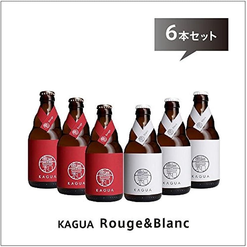 アクティビティハチ機動クラフトビール 馨和 KAGUA Blanc&Rouge 6本セット 330ml × 6本