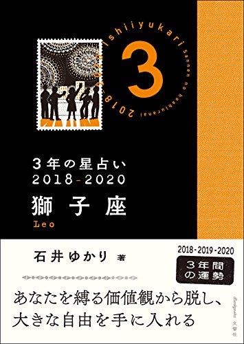 3年の星占い 獅子座 2018-2020