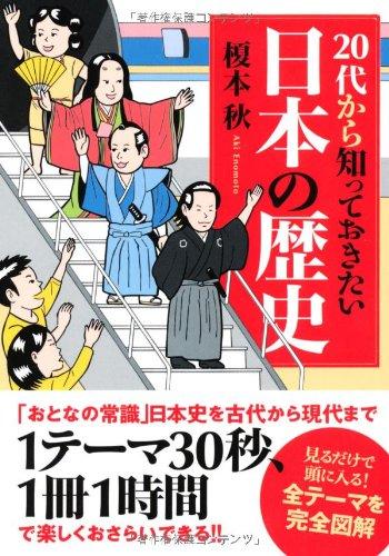 20代から知っておきたい 日本の歴史 (新人物往来社文庫)の詳細を見る