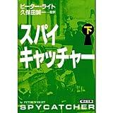 スパイキャッチャー〈下〉 (朝日文庫)