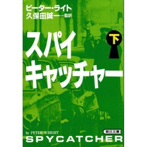 スパイキャッチャー〈下〉 (朝日文庫)の詳細を見る