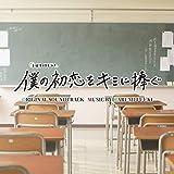 テレビ朝日系土曜ナイトドラマ「僕の初恋をキミに捧ぐ」オリジナル・サウンドトラック