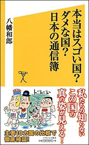 本当はスゴい国?ダメな国?日本の通信簿 (SB新書)の詳細を見る