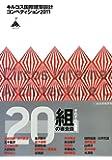 キルコス国際建築設計コンペティション2011