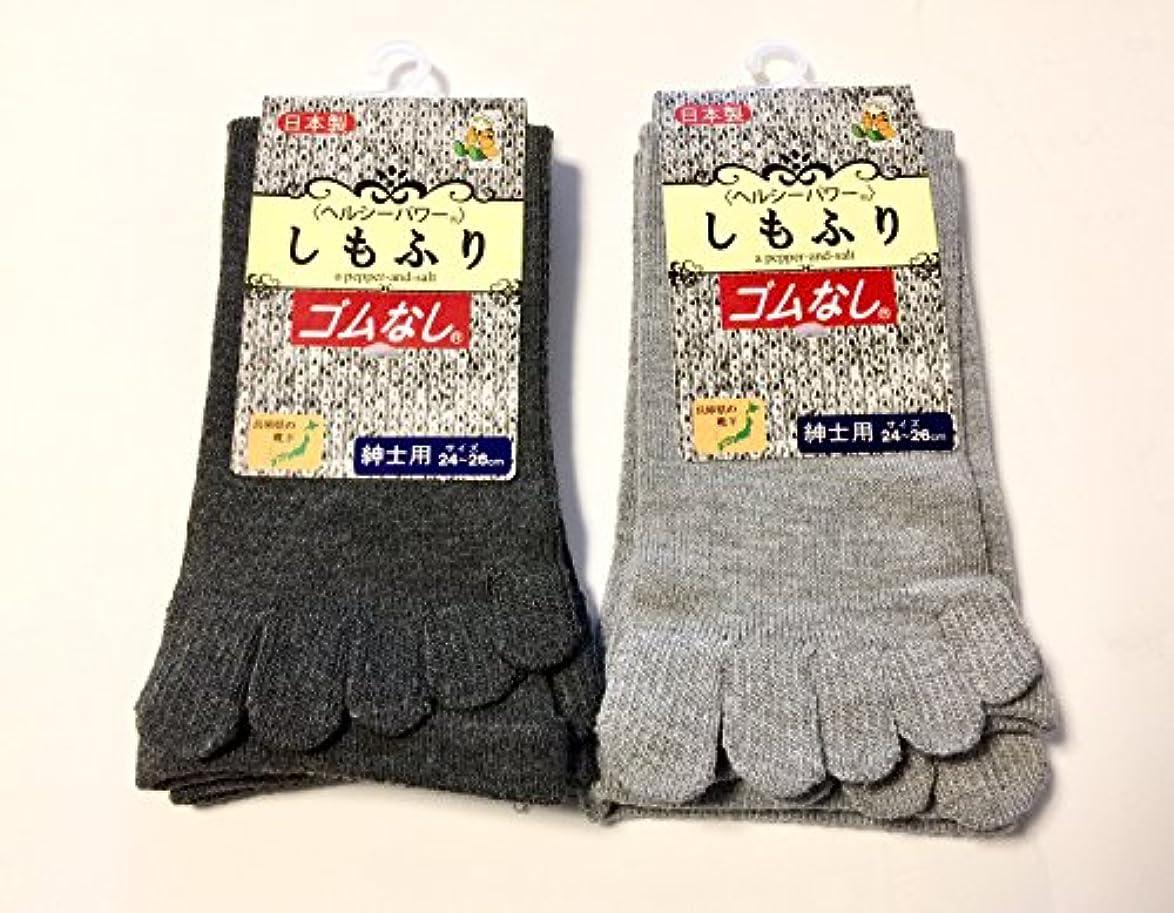 出会い抑制充電5本指ソックス メンズ 日本製 口ゴムなし しめつけない靴下 24~26cm 2色2足組