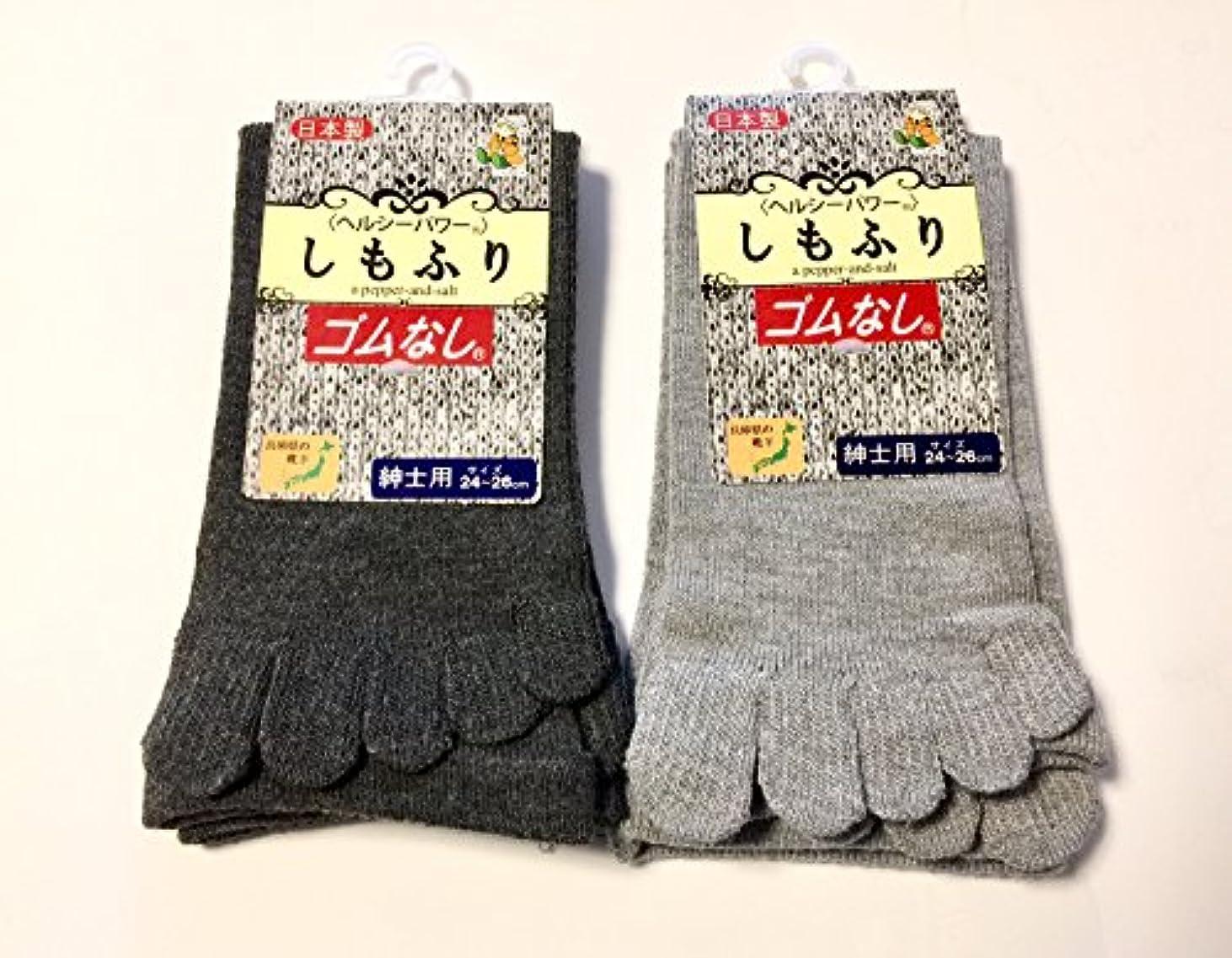 独立した権威無臭5本指ソックス メンズ 日本製 口ゴムなし しめつけない靴下 24~26cm 2色2足組