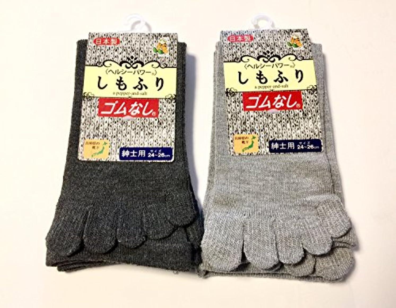5本指ソックス メンズ 日本製 口ゴムなし しめつけない靴下 24~26cm 2色2足組