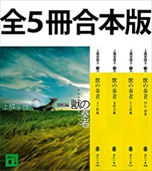 獣の奏者 全5冊合本版 (講談社文庫)