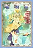 幻想ラビリンス vol.5 瑠璃宮 (アイズコミックス)