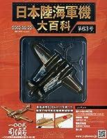日本陸海軍機大百科 2012年 2/22号 [分冊百科]