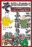 そうだったのか! ニッポン語ふかぼり読本――LAの日系アメリカ人がどよめいた、日本語の隠し味(電子2版)