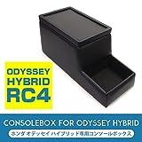 HONDA(ホンダ) ODYSSEY(オデッセイ) ハイブリッド専用 センターコンソールボックス ブラック