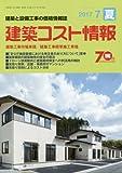 建築コスト情報 2017年 07 月号 [雑誌]