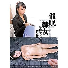 催眠隷女 帰国子女通訳 R.Airi 催眠研究所別館 [DVD]