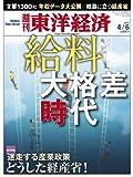 週刊 東洋経済 2013年 4/6号 [雑誌]