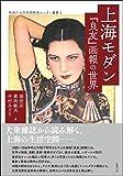上海モダン 『良友』画報の世界 (神奈川大学言語研究センター叢書)