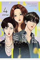 女神降臨 コミック 1-4巻セット コミック