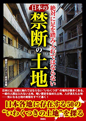 絶対に足を踏み入れてはならない 日本の禁断の土地 (彩図社文庫)
