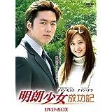 明朗少女成功記 DVD-BOX