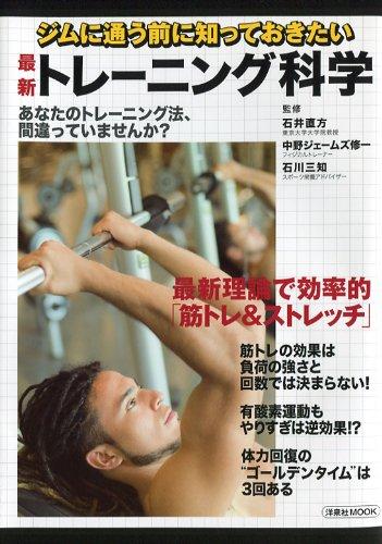 ジムに通う前に知っておきたい最新トレーニング科学 (洋泉社MOOK)の詳細を見る