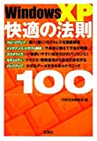 WindowsXP快適の法則100 (宝島社文庫)