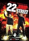 22ジャンプストリート [DVD] 画像