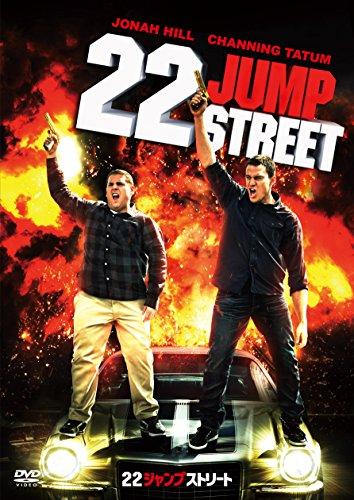 22ジャンプストリート [DVD]の詳細を見る