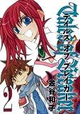 テイルズ オブ ブレイカー / 金谷 和子 のシリーズ情報を見る