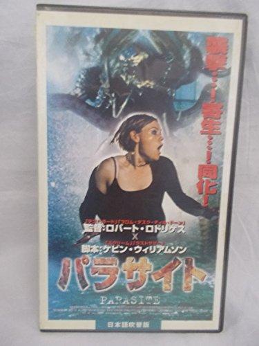 パラサイト【日本語吹替版】 [VHS]