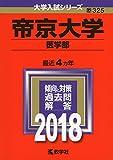 帝京大学(医学部) (2018年版大学入試シリーズ)