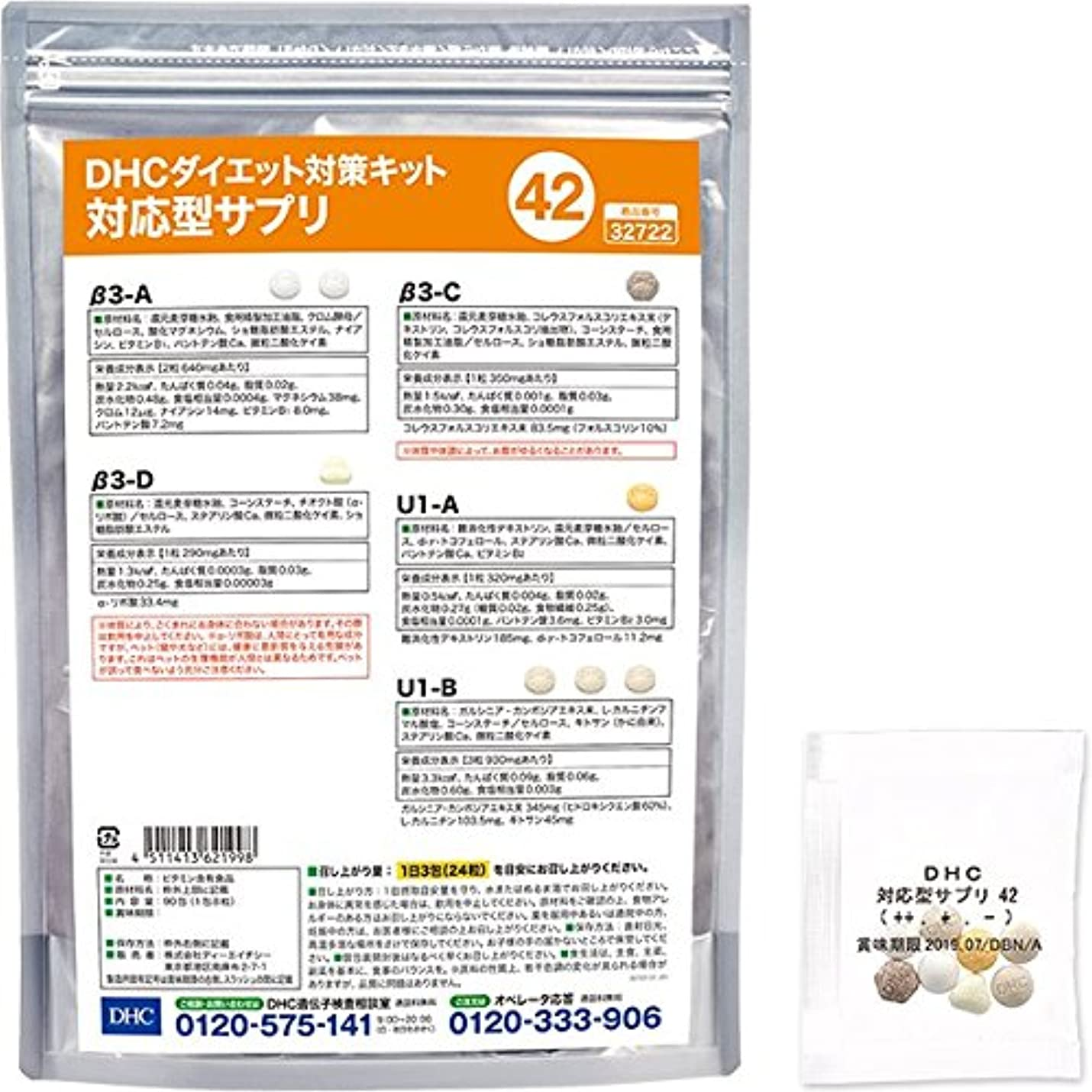 経験的派手眠りDHCダイエット対策キット対応型サプリ42