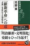 「「維新革命」への道: 「文明」を求めた十九世紀日本 (新潮選書)」販売ページヘ