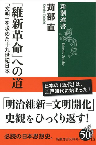 『「維新革命」への道 「文明」を求めた十九世紀日本 』 日本は西洋に何を求めたか