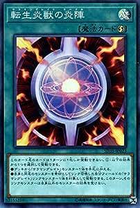 遊戯王カード 転生炎獣の炎陣(スーパーレア) ソウルバーナー(SD35)   ストラクチャーデッキ サラマングレイト・サークル 速攻魔法 スーパー レア
